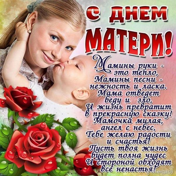 Поздравление с днем матери в прозе жене